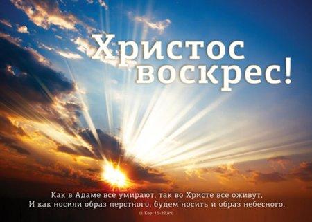 Христос Воскрес! (ЕЛЕНА ВАЙМЕР)
