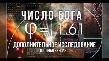 Число Бога. Неопровержимое доказательство Бога